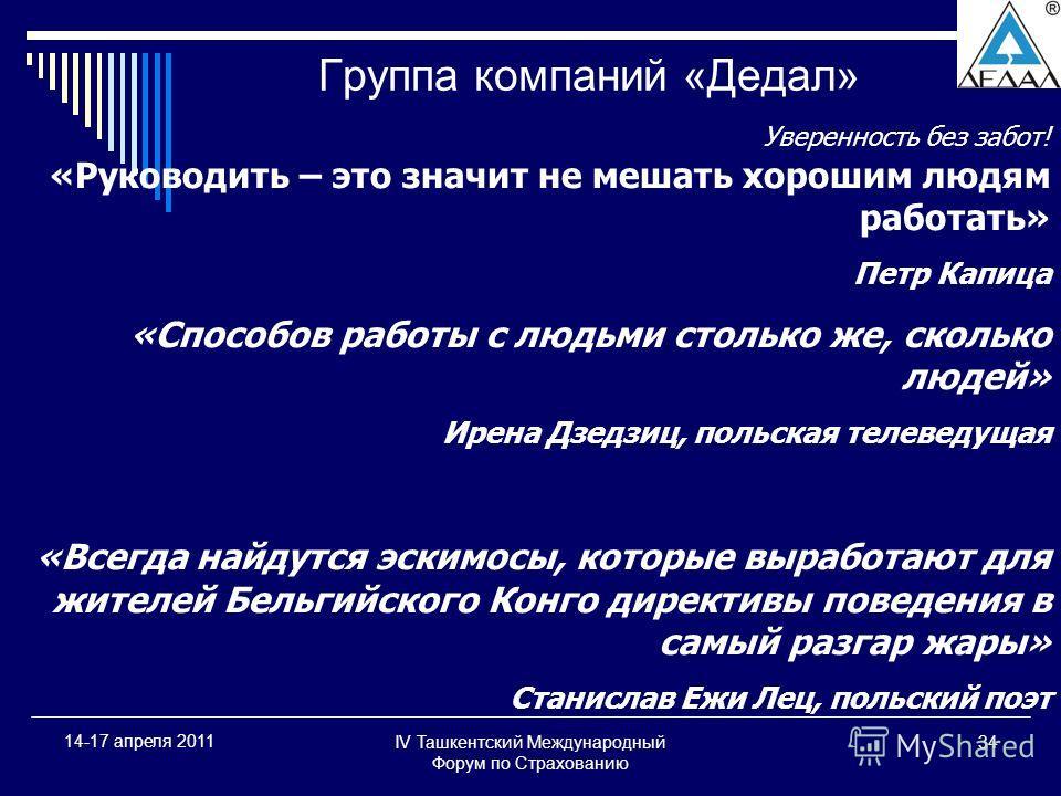 IV Ташкентский Международный Форум по Страхованию 34 14-17 апреля 2011 Группа компаний «Дедал» «Руководить – это значит не мешать хорошим людям работать» Петр Капица «Способов работы с людьми столько же, сколько людей» Ирена Дзедзиц, польская телевед