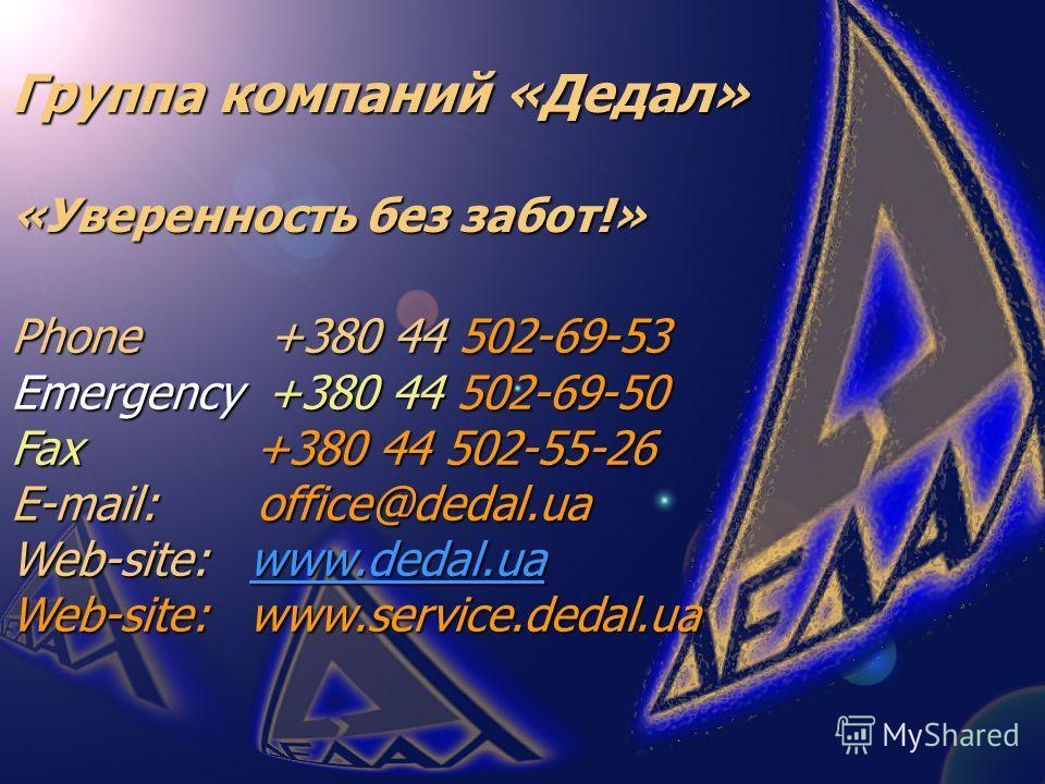 IV Ташкентский Международный Форум по Страхованию 36 14-17 апреля 2011 Группа компаний «Дедал» «Уверенность без забот!» Phone +380 44 502-69-53 Emergency +380 44 502-69-50 Fax +380 44 502-55-26 E-mail: office@dedal.ua Web-site: www.dedal.ua www.dedal