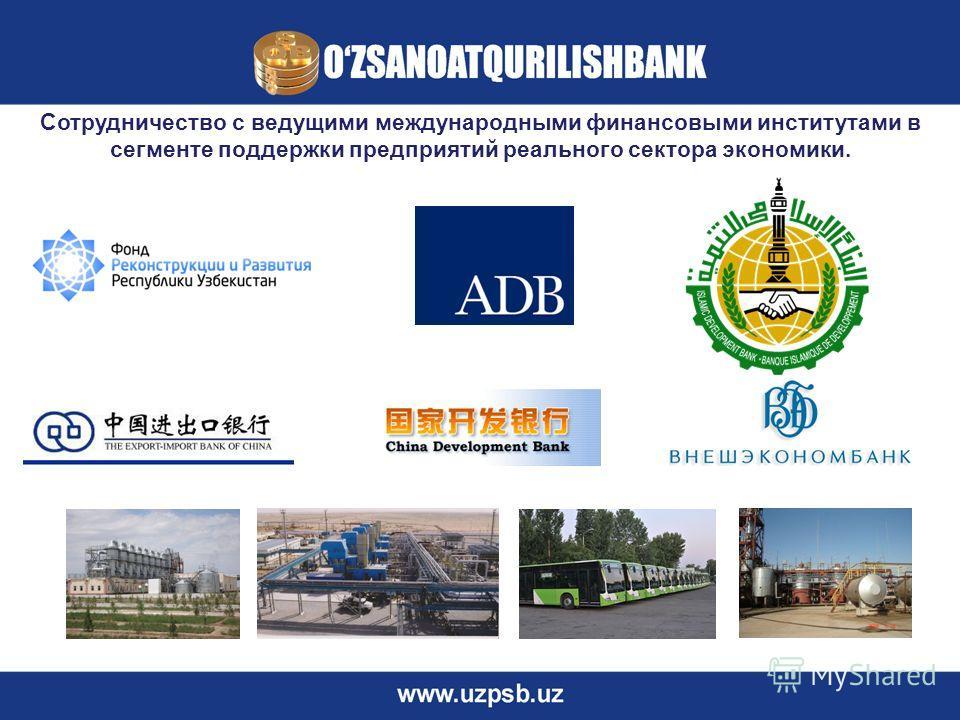 Сотрудничество с ведущими международными финансовыми институтами в сегменте поддержки предприятий реального сектора экономики.