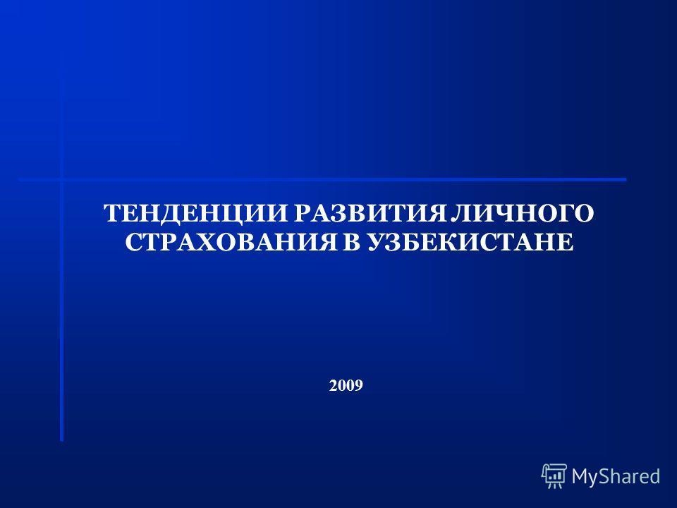 ТЕНДЕНЦИИ РАЗВИТИЯ ЛИЧНОГО СТРАХОВАНИЯ В УЗБЕКИСТАНЕ 2009