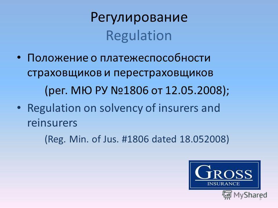 Положение о платежеспособности страховщиков и перестраховщиков (рег. МЮ РУ 1806 от 12.05.2008); Regulation on solvency of insurers and reinsurers (Reg. Min. of Jus. #1806 dated 18.052008) 3 Регулирование Regulation
