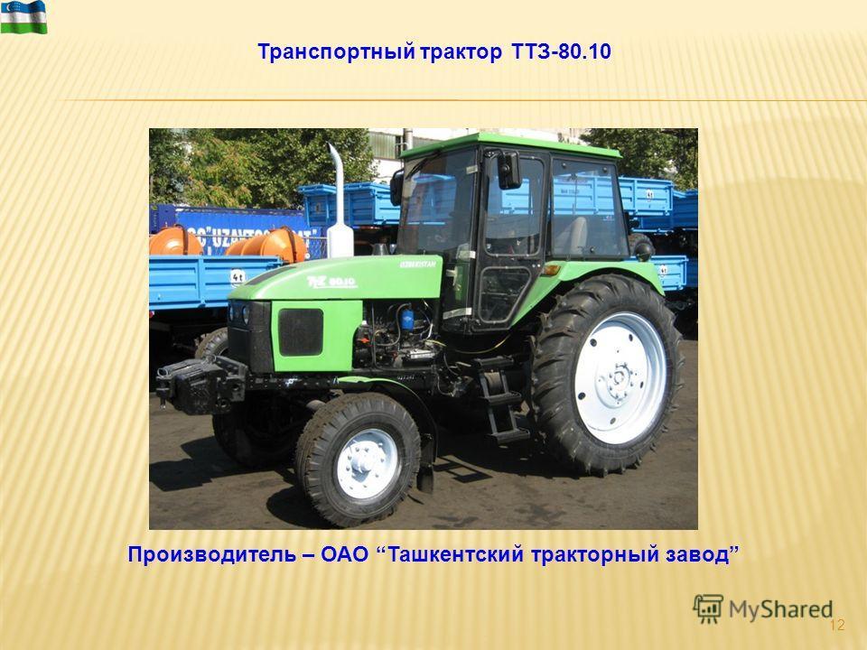 12 Транспортный трактор ТТЗ-80.10 Производитель – ОАО Ташкентский тракторный завод