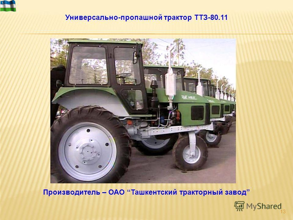 13 Универсально-пропашной трактор ТТЗ-80.11 Производитель – ОАО Ташкентский тракторный завод