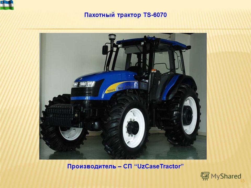 15 Пахотный трактор TS-6070 Производитель – СП UzCaseTractor