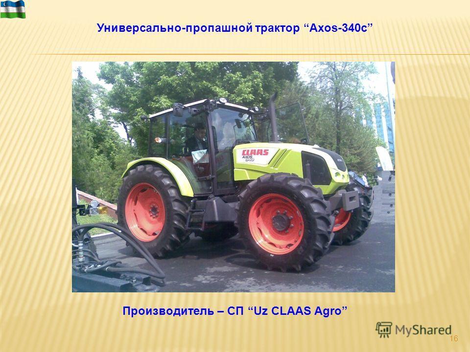 16 Универсально-пропашной трактор Axos-340c Производитель – СП Uz CLAAS Agro