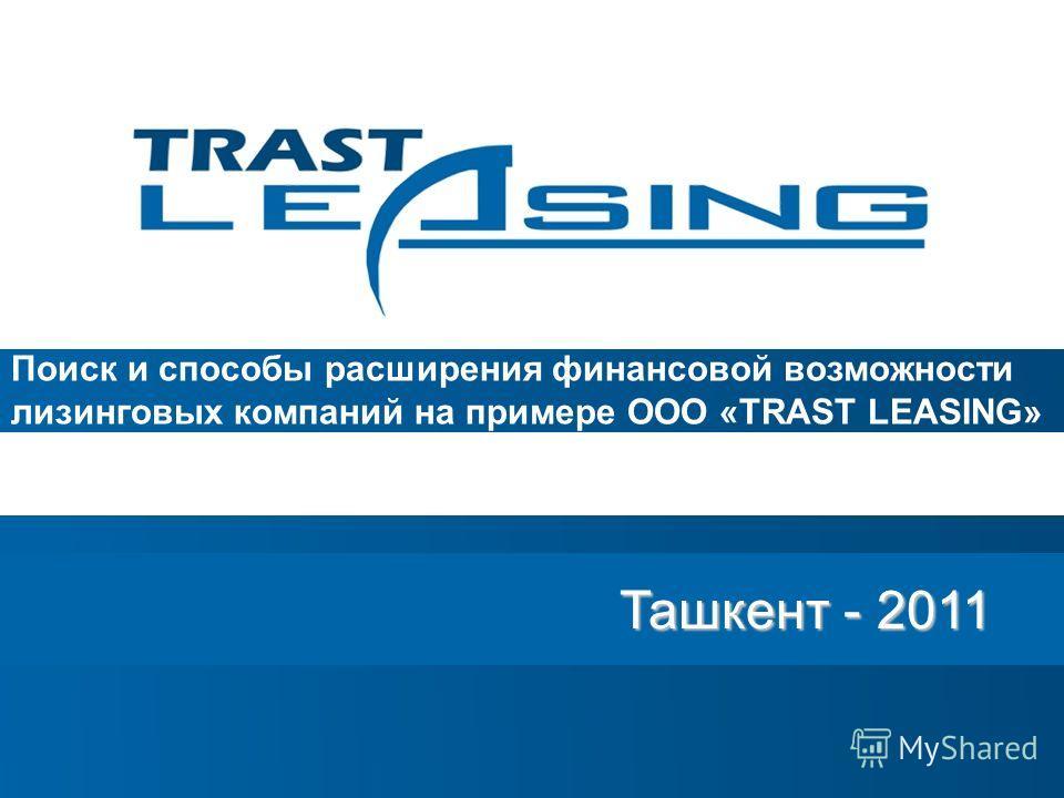Ташкент - 2011 Ташкент - 2011 Поиск и способы расширения финансовой возможности лизинговых компаний на примере ООО «TRAST LEASING»