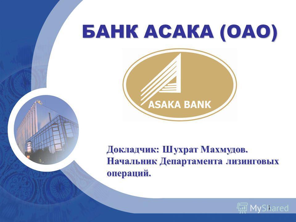 1 БАНК АСАКА (ОАО) Докладчик: Шухрат Махмудов. Начальник Департамента лизинговых операций.