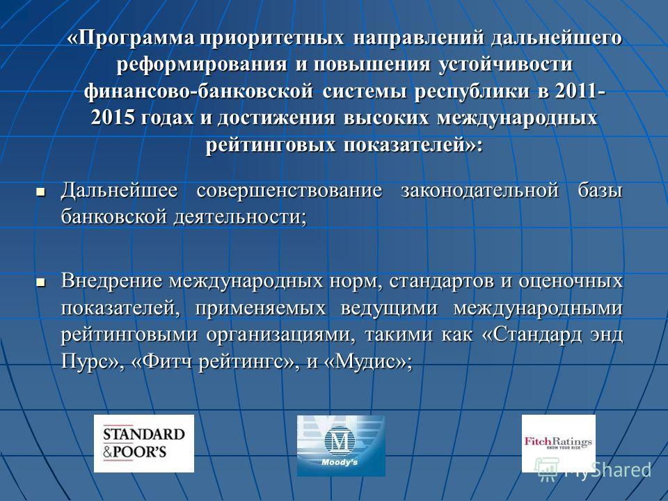 «Программа приоритетных направлений дальнейшего реформирования и повышения устойчивости финансово-банковской системы республики в 2011- 2015 годах и достижения высоких международных рейтинговых показателей»: Дальнейшее совершенствование законодательн