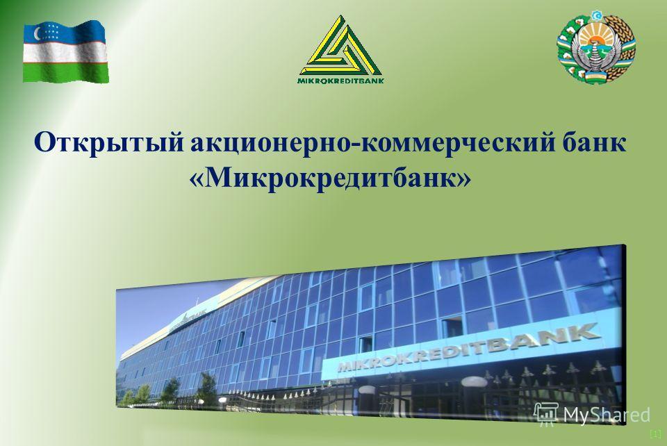 [1][1] Открытый акционерно-коммерческий банк «Микрокредитбанк»