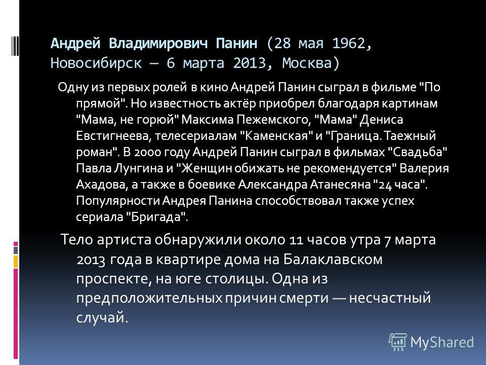 Андрей Владимирович Панин (28 мая 1962, Новосибирск 6 марта 2013, Москва) Одну из первых ролей в кино Андрей Панин сыграл в фильме