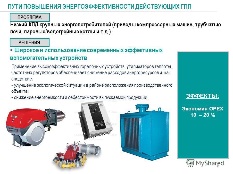 88 Широкое и использование современных эффективных вспомогательных устройств Применение высокоэффективных горелочных устройств, утилизаторов теплоты, частотных регуляторов обеспечивает снижение расходов энергоресурсов и, как следствие: - улучшение эк