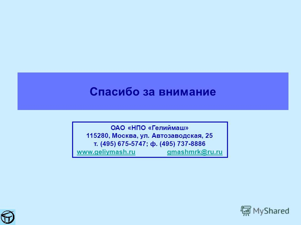 Спасибо за внимание ОАО «НПО «Гелиймаш» 115280, Москва, ул. Автозаводская, 25 т. (495) 675-5747; ф. (495) 737-8886 www.geliymash.rugmashmrk@ru.ru