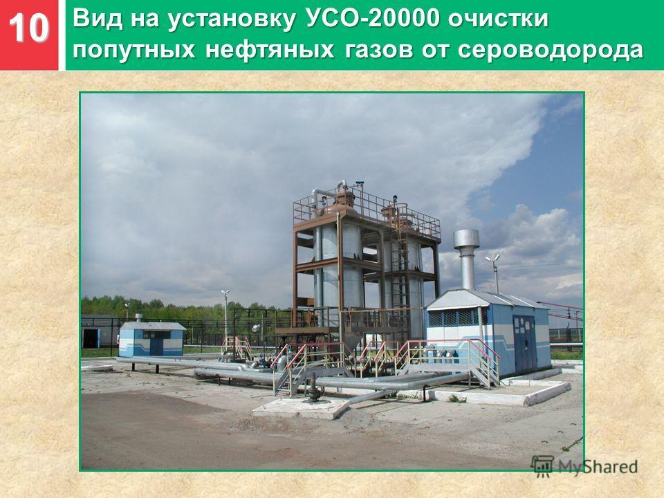 10 Вид на установку УСО-20000 очистки попутных нефтяных газов от сероводорода