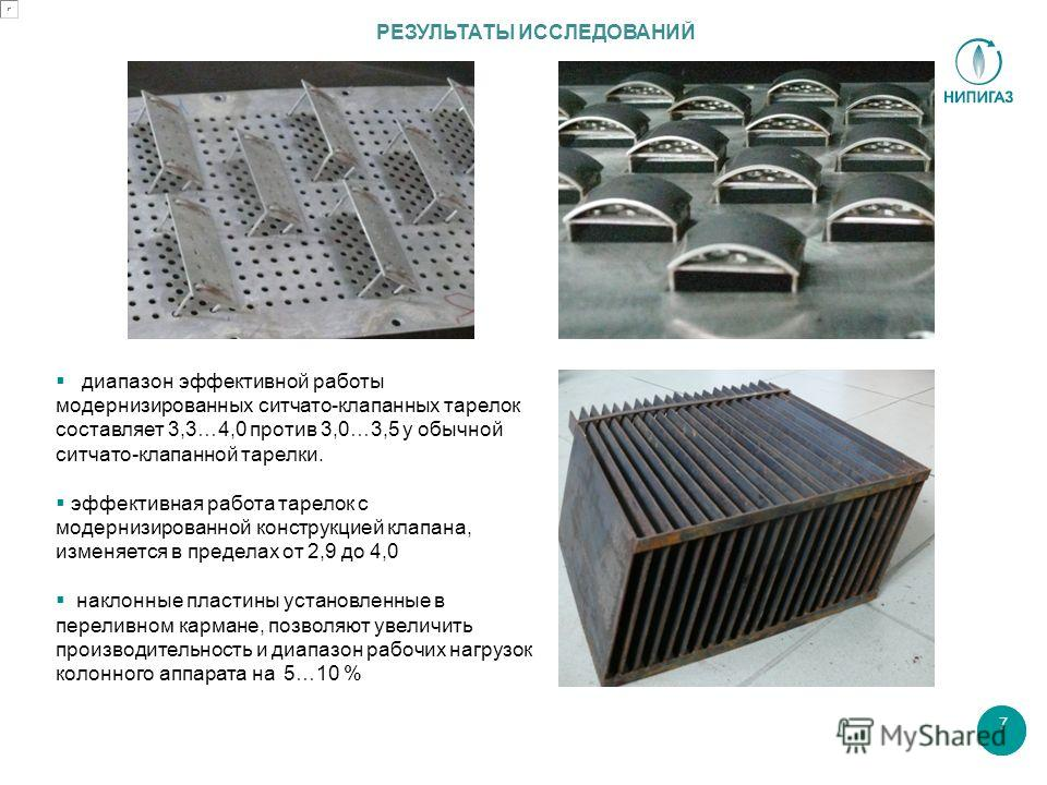 7 диапазон эффективной работы модернизированных ситчато-клапанных тарелок составляет 3,3…4,0 против 3,0…3,5 у обычной ситчато-клапанной тарелки. эффективная работа тарелок с модернизированной конструкцией клапана, изменяется в пределах от 2,9 до 4,0