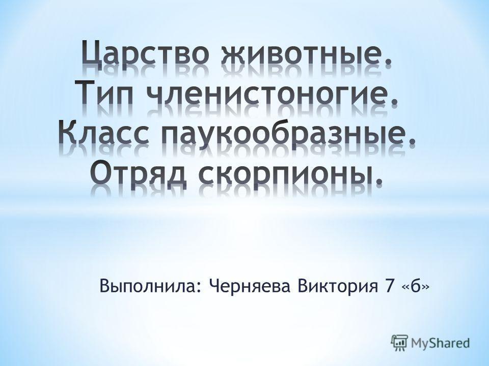 Выполнила: Черняева Виктория 7 «б»
