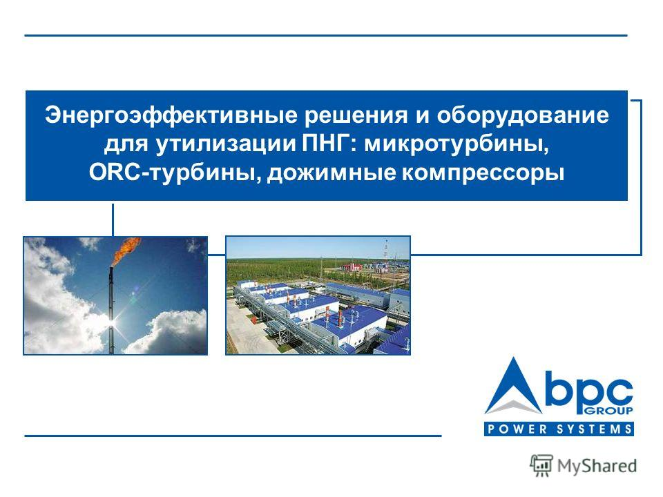 Энергоэффективные решения и оборудование для утилизации ПНГ: микротурбины, ORC-турбины, дожимные компрессоры