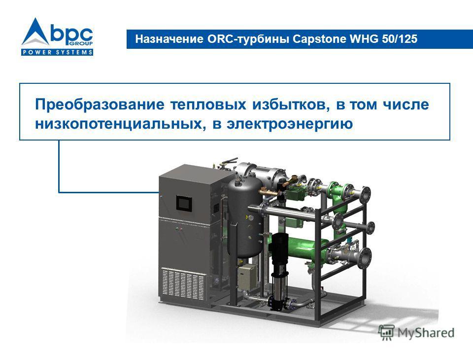 Назначение ORC-турбины Capstone WHG 50/125 Преобразование тепловых избытков, в том числе низкопотенциальных, в электроэнергию