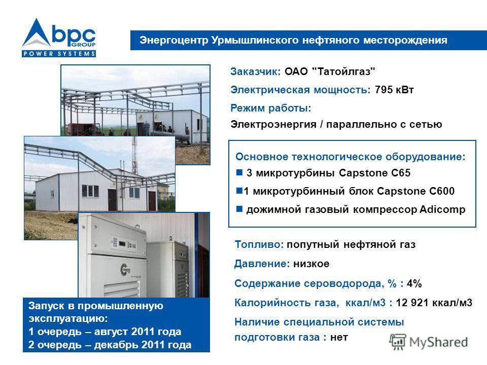 Энергоцентр Урмышлинского нефтяного месторождения Заказчик: ОАО
