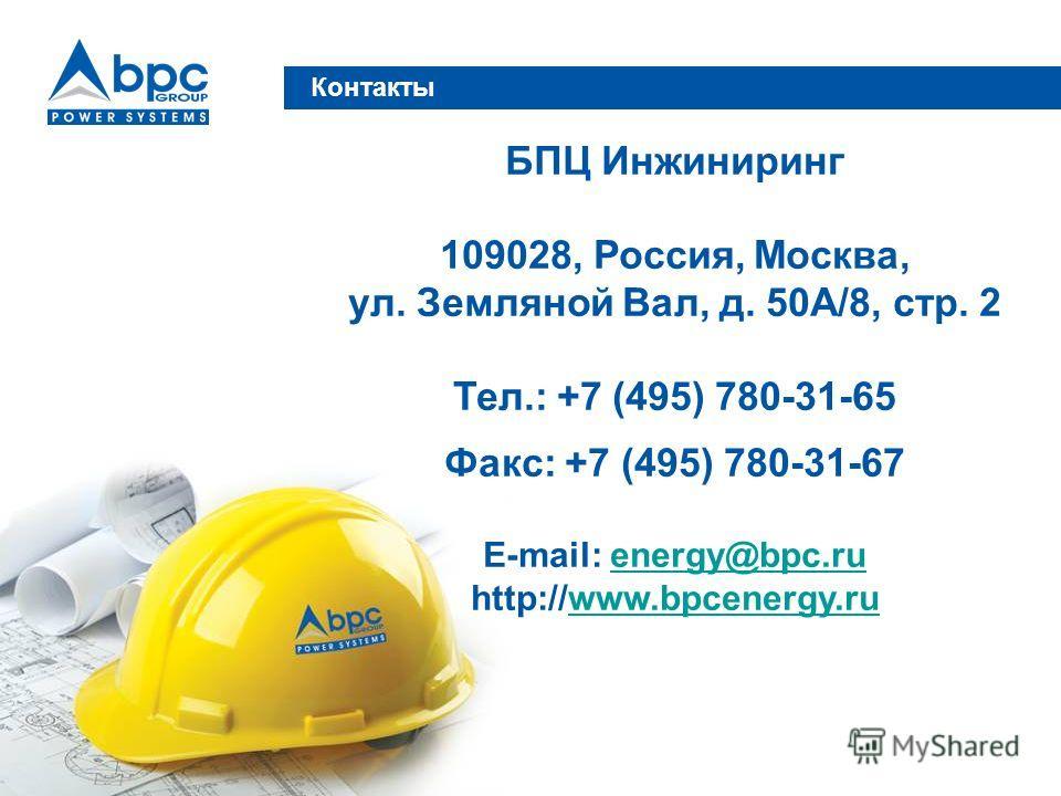 Контакты БПЦ Инжиниринг 109028, Россия, Москва, ул. Земляной Вал, д. 50А/8, стр. 2 Тел.: +7 (495) 780-31-65 Факс: +7 (495) 780-31-67 E-mail: energy@bpc.ruenergy@bpc.ru http://www.bpcenergy.ruwww.bpcenergy.ru