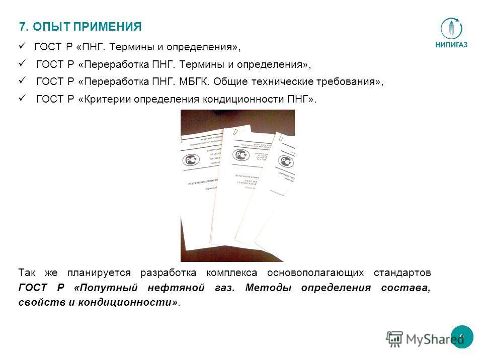 ГОСТ Р «ПНГ. Термины и определения», ГОСТ Р «Переработка ПНГ. Термины и определения», ГОСТ Р «Переработка ПНГ. МБГК. Общие технические требования», ГОСТ Р «Критерии определения кондиционности ПНГ». Так же планируется разработка комплекса основополага