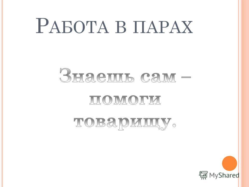 Р АБОТА В ПАРАХ