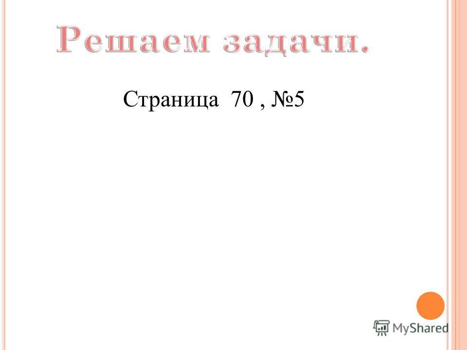 Страница 70, 5