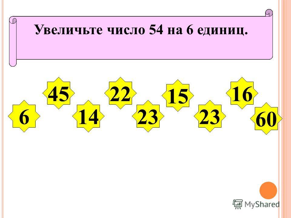 Разность чисел 22 и 4 уменьшите в 3 раза. 6 Сумму чисел 7 и 8 увеличьте в 3 раза. 45 Найдите периметр прямоугольника со сторонами 5 и 2 см. 14 Уменьшаемое – 34, вычитаемое – 12. Найдите разность. 22 Какое число больше 17 на 6? 23 Одна открытка стоит