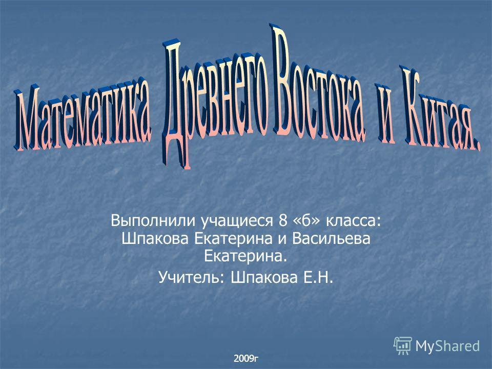 Выполнили учащиеся 8 «б» класса: Шпакова Екатерина и Васильева Екатерина. Учитель: Шпакова Е.Н. 2009г