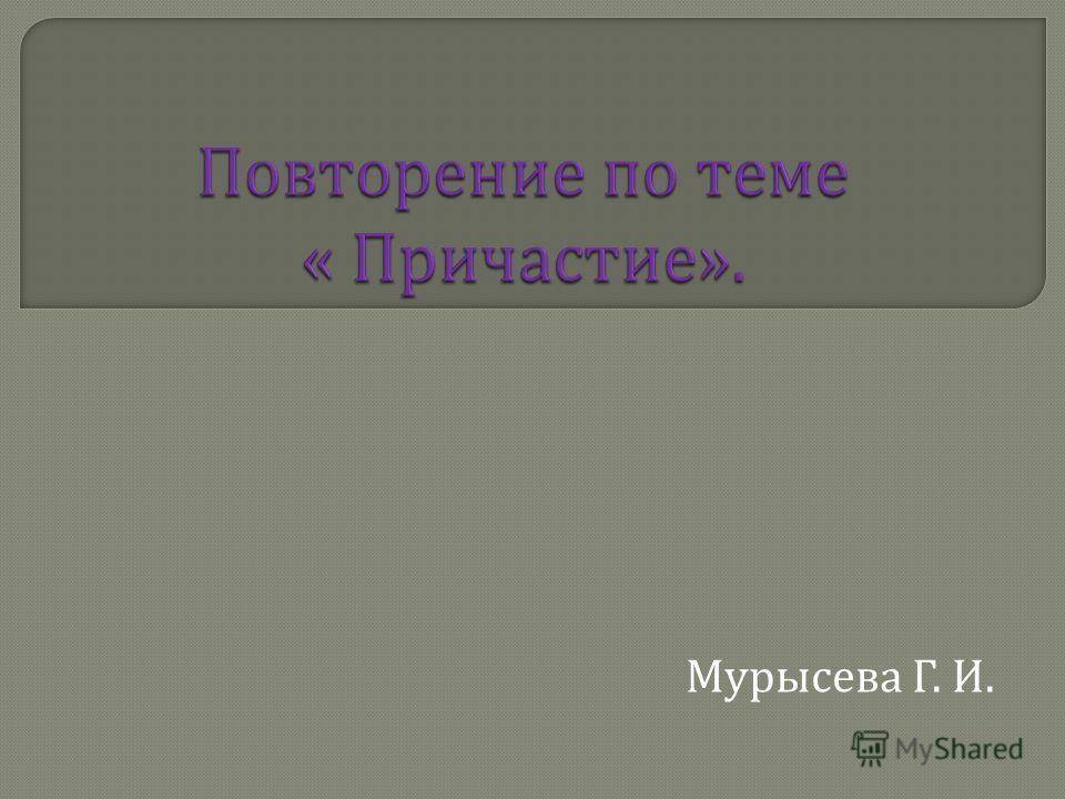 Мурысева Г. И.