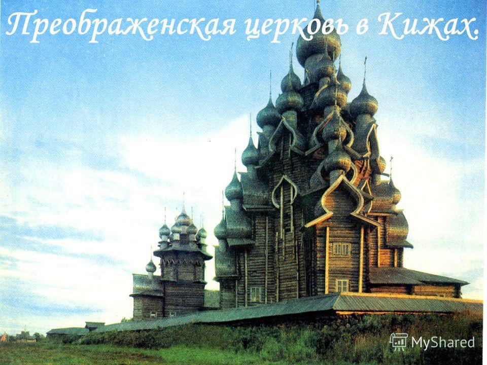Преображенская церковь в Кижах.