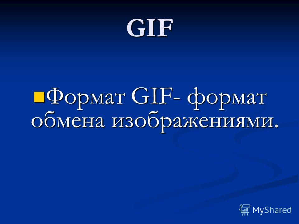 GIF Формат GIF- формат обмена изображениями. Формат GIF- формат обмена изображениями.