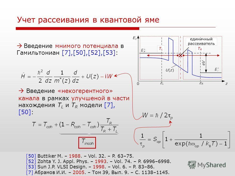 11 Учет рассеивания в квантовой яме 11 Введение мнимого потенциала в Гамильтониан [7],[50],[52],[53]: Введение «некогерентного» канала в рамках улучшеной в части нахождения T L и T R модели [7], [50]: [50] Buttiker M. – 1988. – Vol. 32. – P. 63–75. [