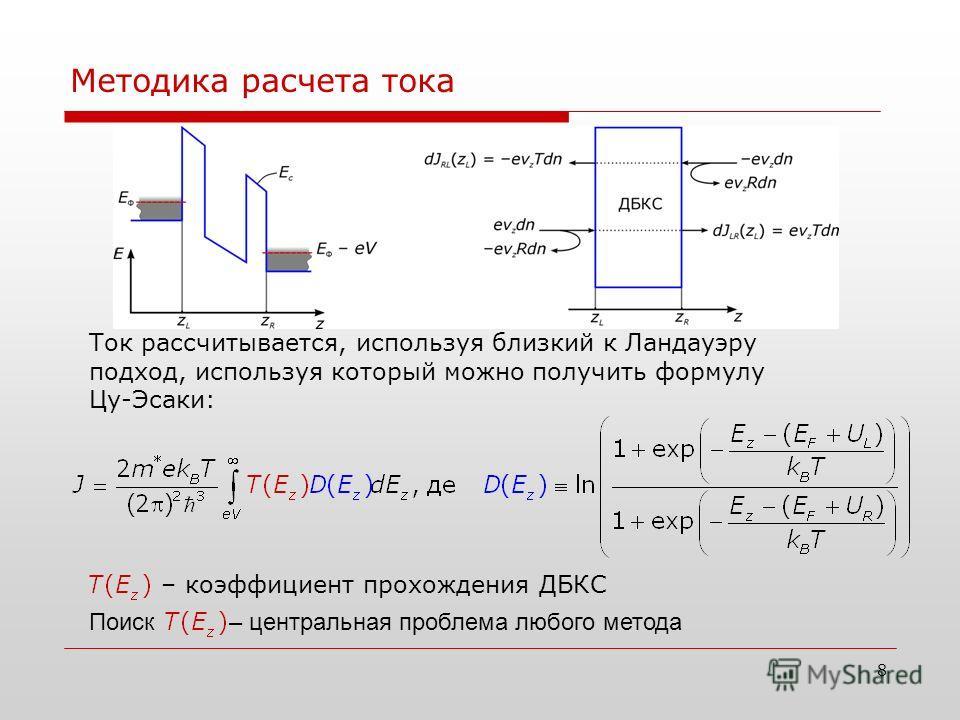 8 Методика расчета тока Ток рассчитывается, используя близкий к Ландауэру подход, используя который можно получить формулу Цу-Эсаки: – коэффициент прохождения ДБКС Поиск – центральная проблема любого метода