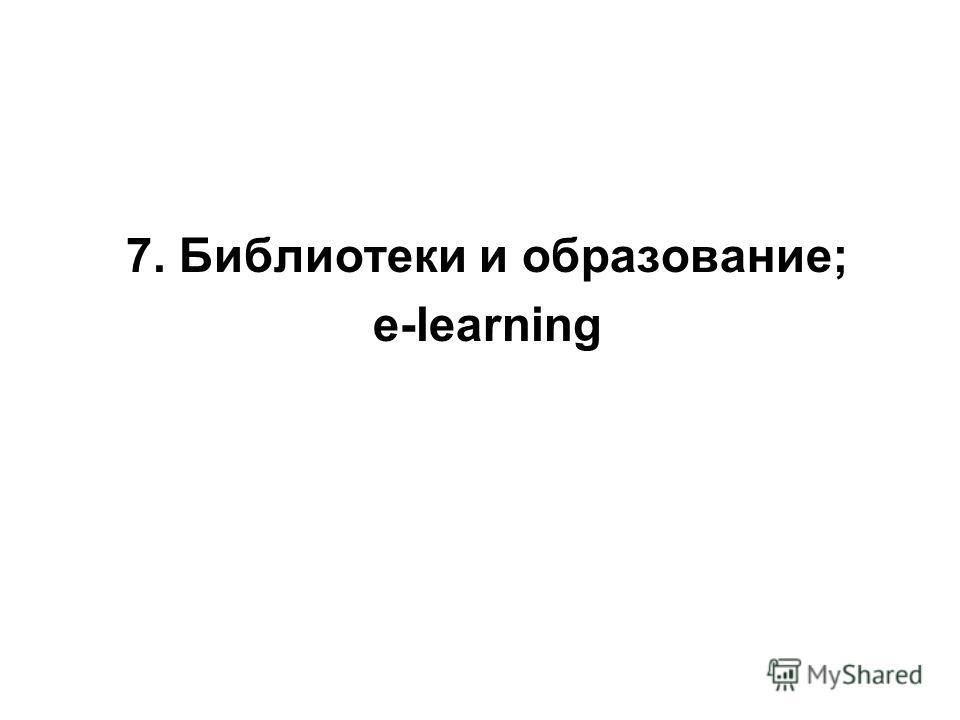 7. Библиотеки и образование; e-learning
