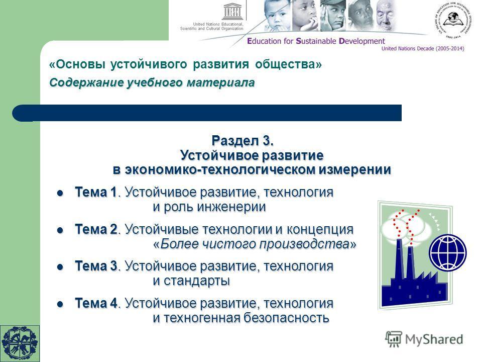 Раздел 3. Устойчивое развитие в экономико-технологическом измерении Тема 1. Устойчивое развитие, технология и роль инженерии Тема 1. Устойчивое развитие, технология и роль инженерии Тема 2. Устойчивые технологии и концепция «Более чистого производств