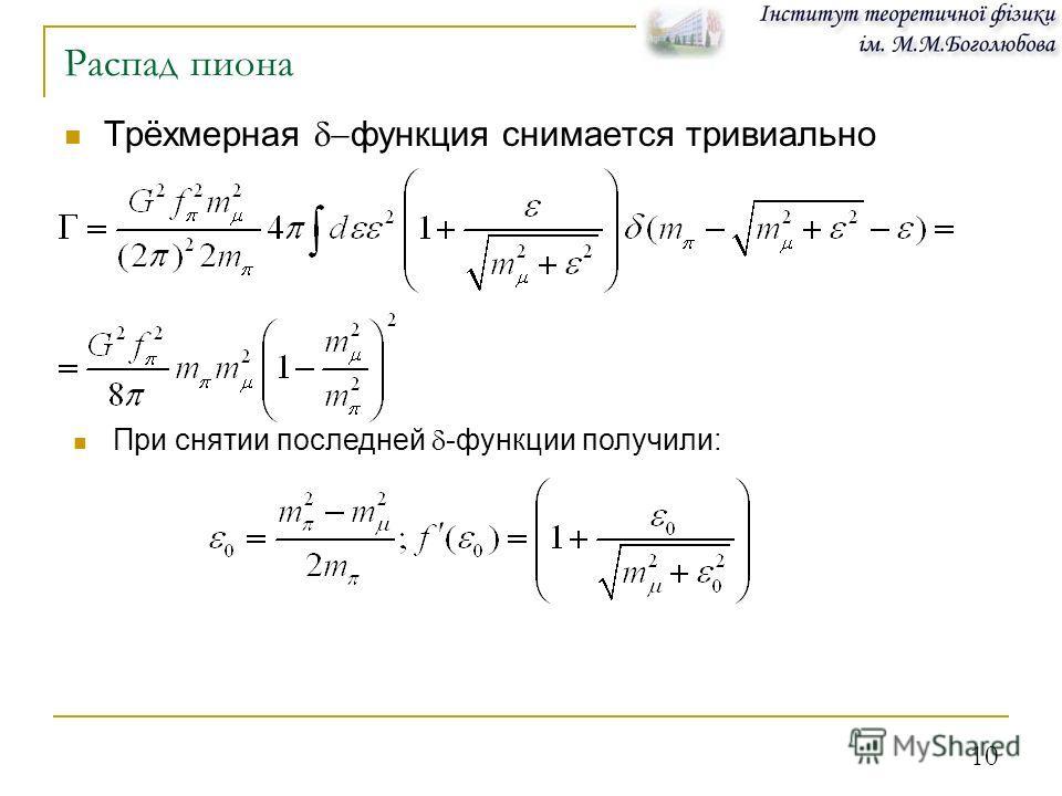 10 Распад пиона Трёхмерная функция снимается тривиально При снятии последней -функции получили: