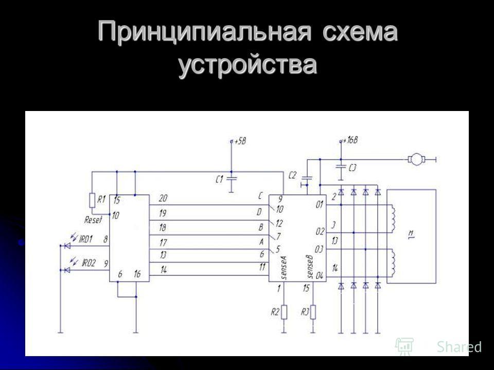 30.05.2007Поисковая следящая система3 Принципиальная схема устройства
