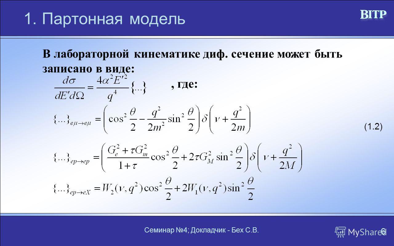 Семинар 4; Докладчик - Бех С.В. 6 1.Партонная модель В лабораторной кинематике диф. сечение может быть записано в виде:, где: (1.2)