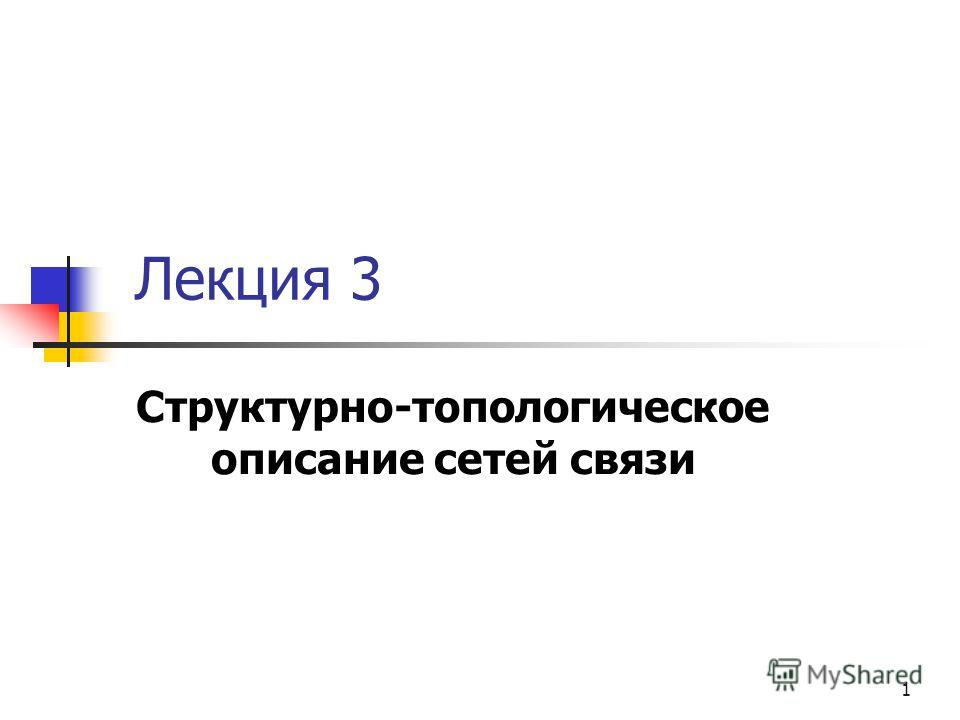 1 Лекция 3 Структурно-топологическое описание сетей связи