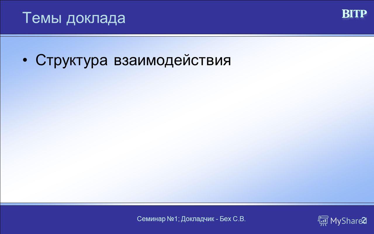 Семинар 1; Докладчик - Бех С.В. 2 Темы доклада Структура взаимодействия
