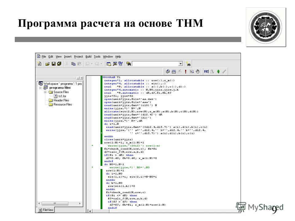 Программа расчета на основе ТНМ 9