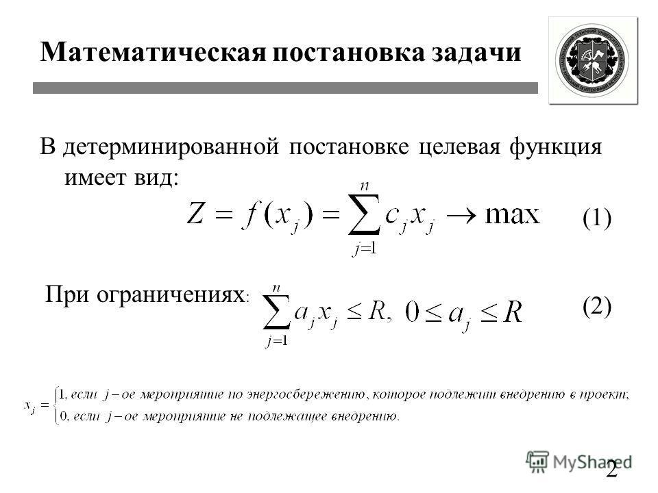 2 Математическая постановка задачи В детерминированной постановке целевая функция имеет вид: При ограничениях : (1) (2)