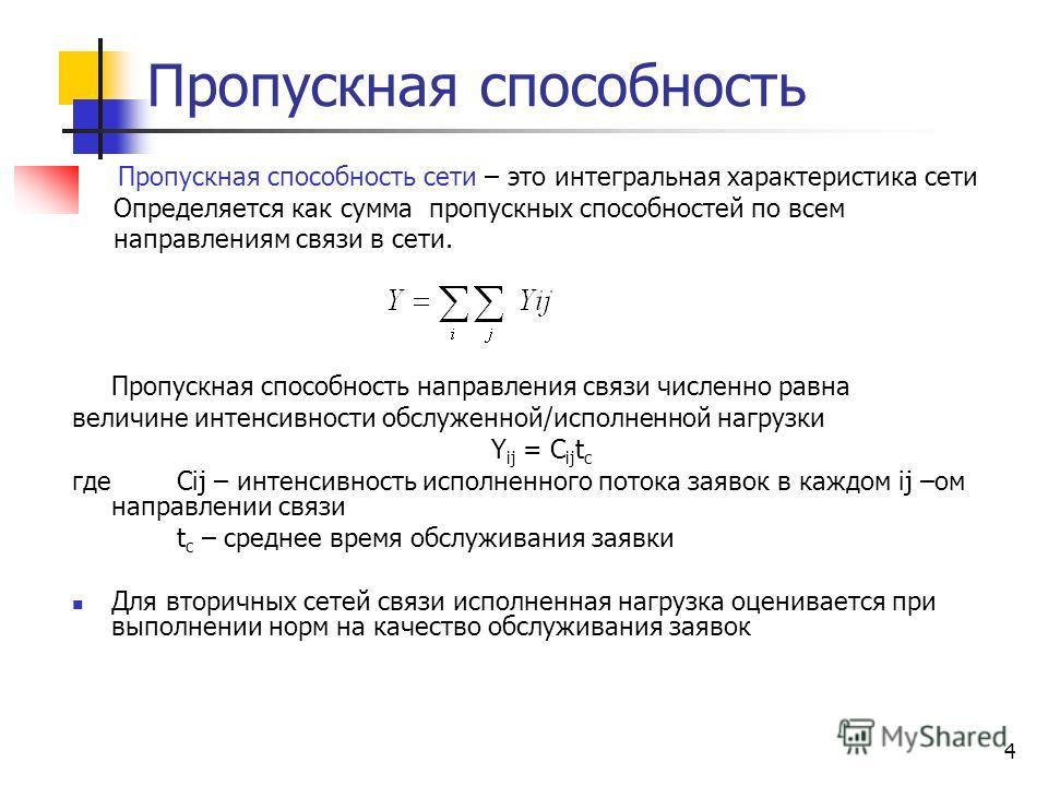 4 Пропускная способность Пропускная способность направления связи численно равна величине интенсивности обслуженной/исполненной нагрузки Y ij = C ij t c где Сij – интенсивность исполненного потока заявок в каждом ij –ом направлении связи t c – средне