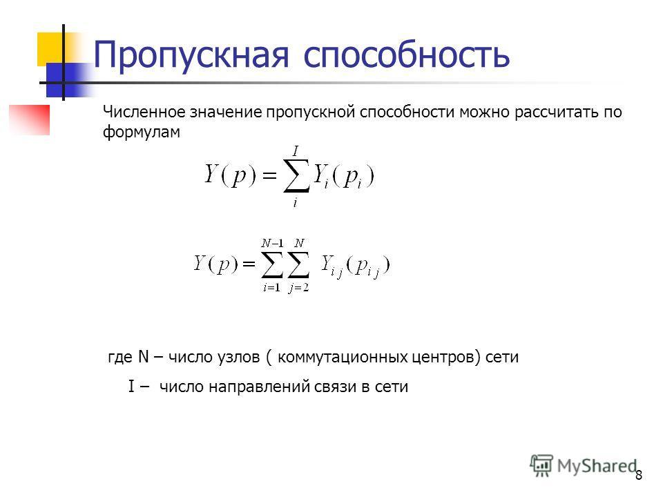8 Пропускная способность Численное значение пропускной способности можно рассчитать по формулам где N – число узлов ( коммутационных центров) сети I – число направлений связи в сети
