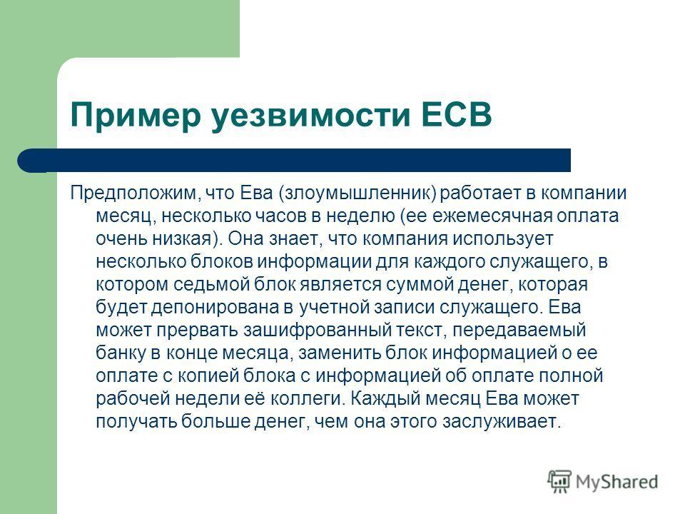Пример уезвимости ECB Предположим, что Ева (злоумышленник) работает в компании месяц, несколько часов в неделю (ее ежемесячная оплата очень низкая). Она знает, что компания использует несколько блоков информации для каждого служащего, в котором седьм
