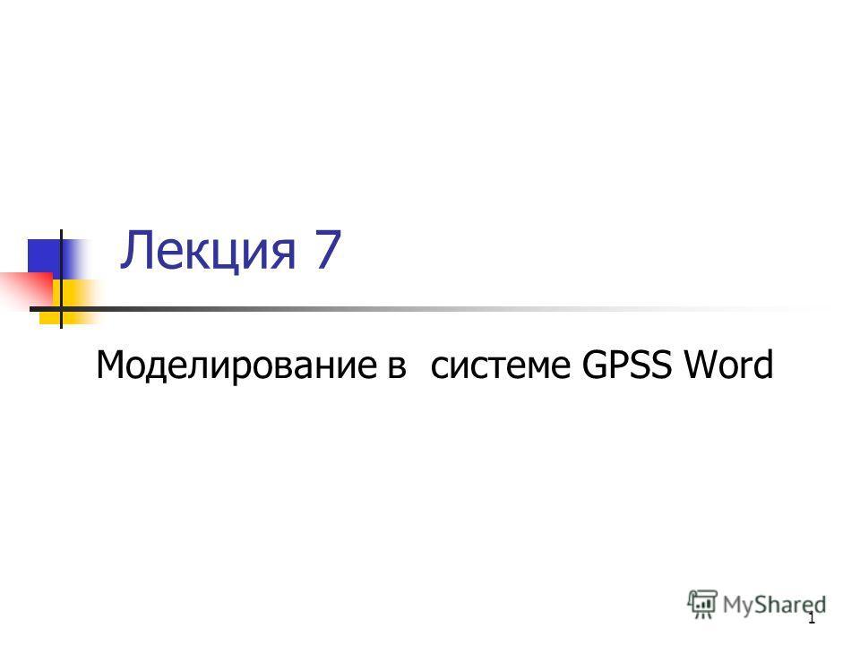 1 Лекция 7 Моделирование в системе GPSS Word