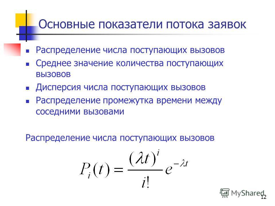 12 Основные показатели потока заявок Распределение числа поступающих вызовов Среднее значение количества поступающих вызовов Дисперсия числа поступающих вызовов Распределение промежутка времени между соседними вызовами Распределение числа поступающих