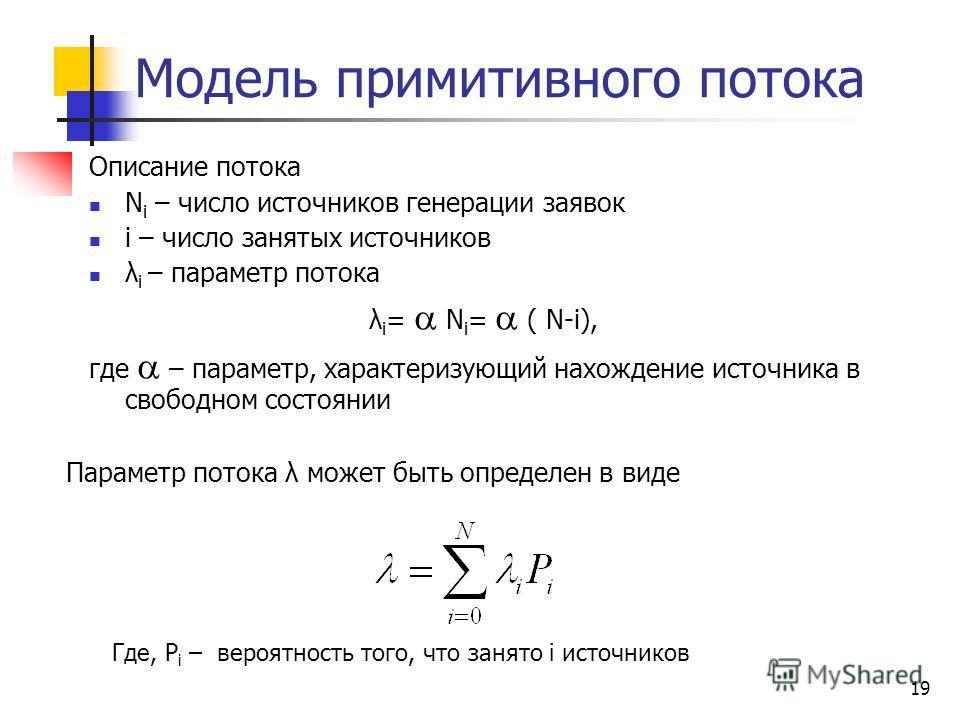 19 Модель примитивного потока Описание потока N i – число источников генерации заявок i – число занятых источников λ i – параметр потока λ i = N i = ( N-i), где – параметр, характеризующий нахождение источника в свободном состоянии Параметр потока λ