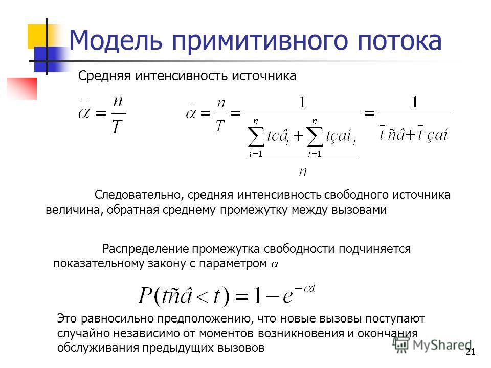 21 Модель примитивного потока Средняя интенсивность источника Следовательно, средняя интенсивность свободного источника величина, обратная среднему промежутку между вызовами Распределение промежутка свободности подчиняется показательному закону с пар