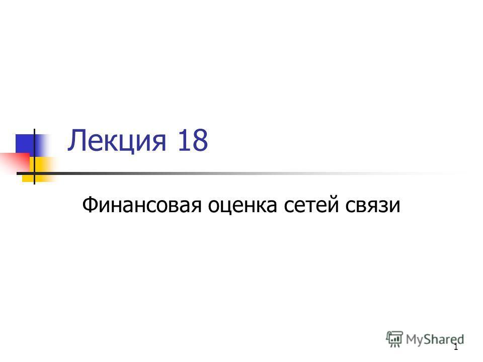 1 Лекция 18 Финансовая оценка сетей связи